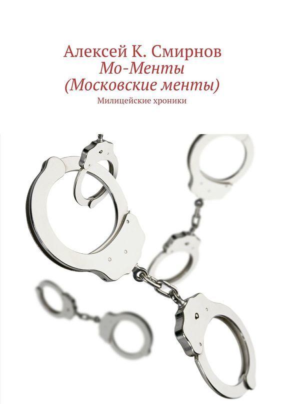 Алексей Константинович Смирнов Мо-Менты (Московские менты)