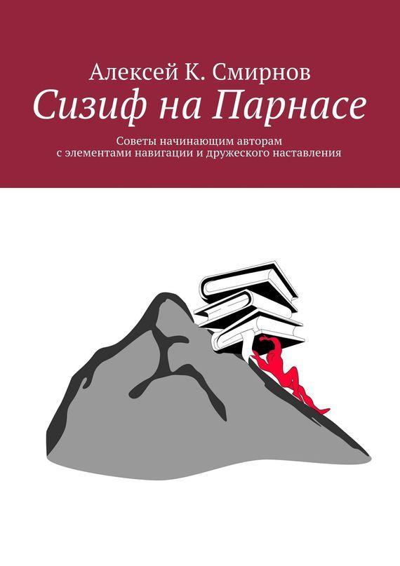 Алексей Константинович Смирнов Сизиф на Парнасе