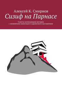Смирнов, Алексей  - Сизиф на Парнасе