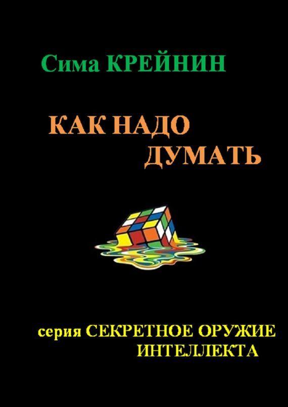 Сима Крейнин бесплатно