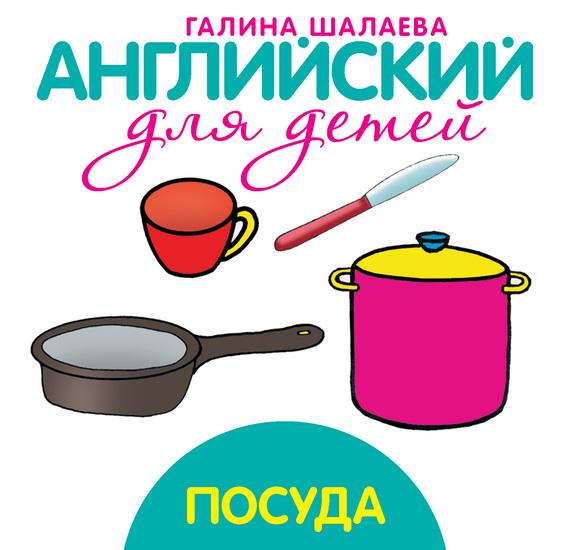 Г. П. Шалаева Посуда