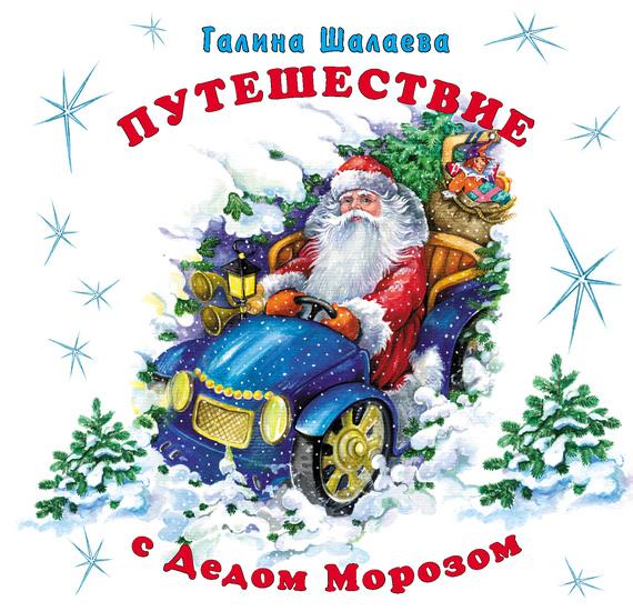 Г. П. Шалаева Путешествие с Дедом Морозом