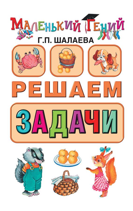 Г. П. Шалаева Решаем задачи издательство литур комплект рабочие тетради для детей 9 вид 3