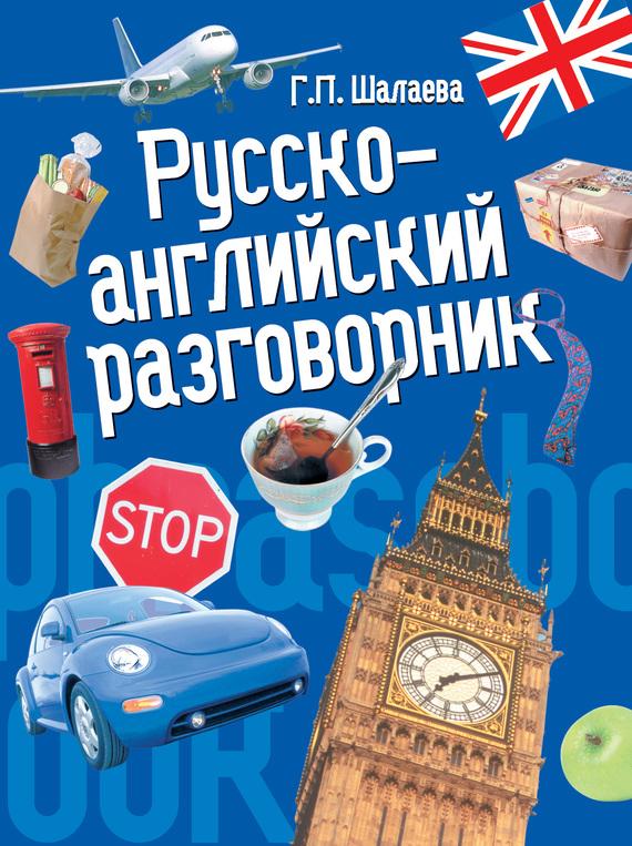 Г. П. Шалаева Русско-английский разговорник ISBN: 978-5-17-061924-5, 978-5-8123-0632-8 850 слов на английском языке с транскрипцией