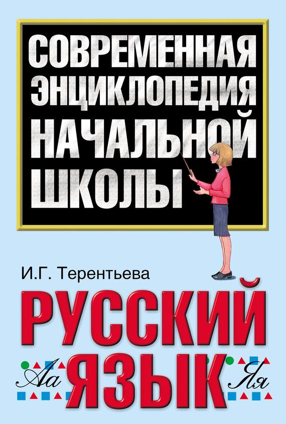 И. Г. Терентьева Русский язык с а матвеев русский язык для начальной школы