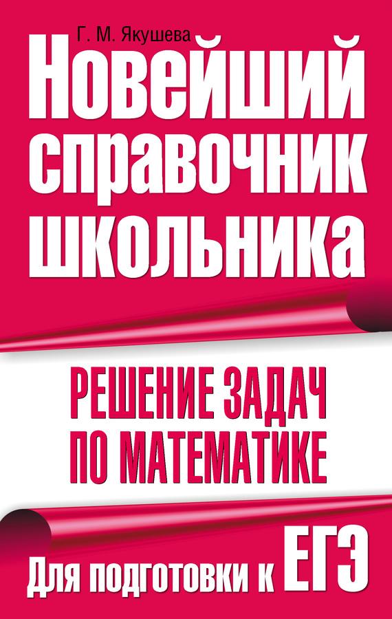 Г. М. Якушева Решение задач по математике. Для подготовки к ЕГЭ