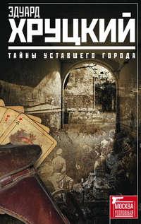 Хруцкий, Эдуард  - Тайны уставшего города (сборник)