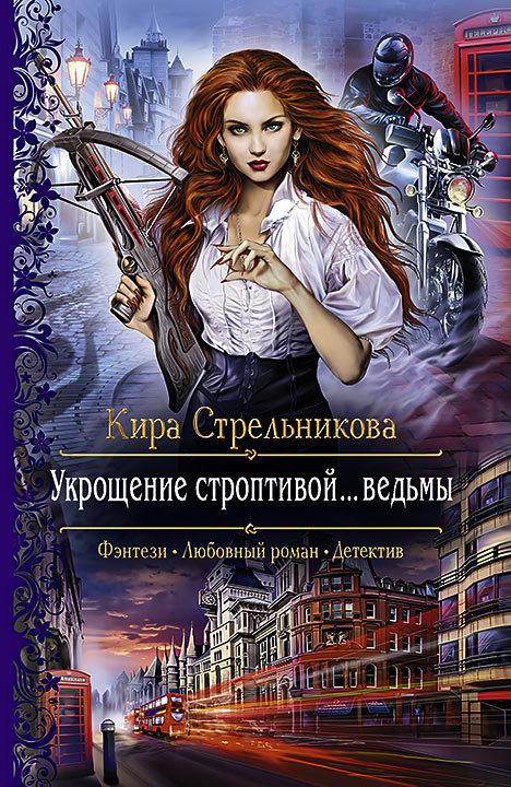 Обложка книги Укрощение строптивой… ведьмы, автор Стрельникова, Кира