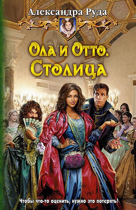 Ола и Отто. Столица от ЛитРес