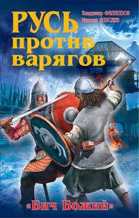 Елисеев, Михаил  - Русь против варягов. «Бич Божий»