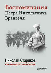 Врангель, Петр Николаевич  - Воспоминания Петра Николаевича Врангеля