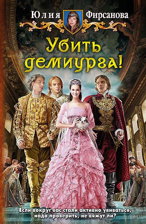 Юлия Фирсанова Убить демиурга!