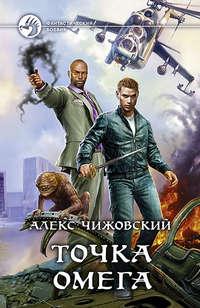 Чижовский, Алекс  - Точка Омега