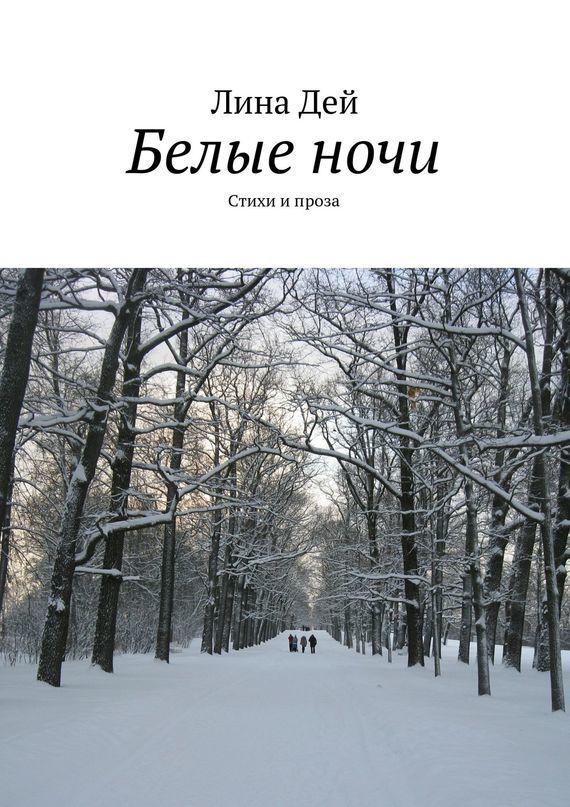 Лина Дей Белые ночи (сборник) рассказы о любви