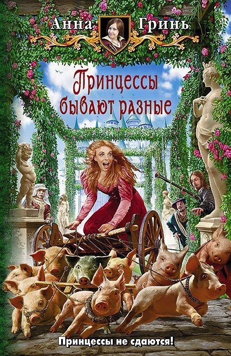 Анна Гринь