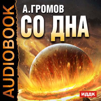 Александр Громов Со дна