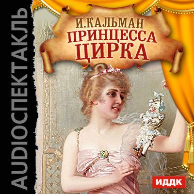 Имре Кальман Принцесса цирка (оперетта) борис кутузов русское знаменное пение купить
