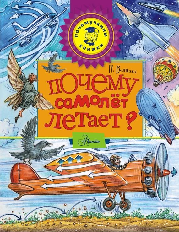 П. М. Волцит Почему самолет летает?