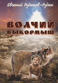 Рудаков-Рудак, Евгений  - Волчий выкормыш