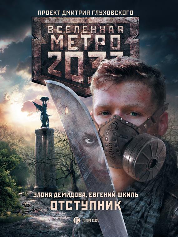 Евгений Шкиль Метро 2033. Отступник сергей семенов метро 2033 о чем молчат выжившие сборник