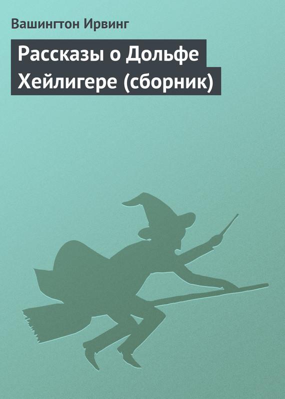 Рассказы оДольфе Хейлигере (сборник) от ЛитРес