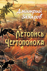 Захаров, Дмитрий  - Летопись Чертополоха