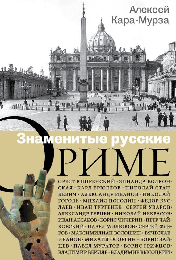 Скачать Знаменитые русские о Риме быстро