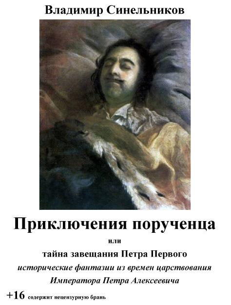 Приключения порученца, или Тайна завещания Петра Великого от ЛитРес
