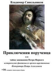 eBOOK. Приключения порученца, или Тайна завещания Петра Великого