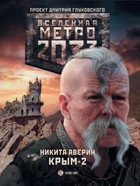 Аверин, Никита  - Метро 2033. Крым-2. Остров Головорезов
