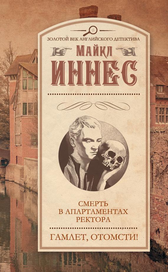 Смерть в апартаментах ректора. Гамлет, отомсти! (сборник) от ЛитРес