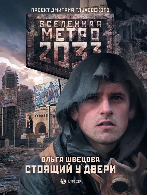 Ольга Швецова Метро 2033: Стоящий у двери сергей семенов метро 2033 о чем молчат выжившие сборник
