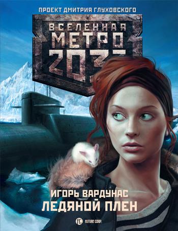 Игорь Вардунас Метро 2033: Ледяной плен буторин а р метро 2033 хозяин города монстров