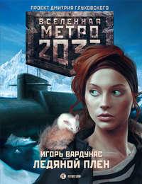 - Метро 2033: Ледяной плен