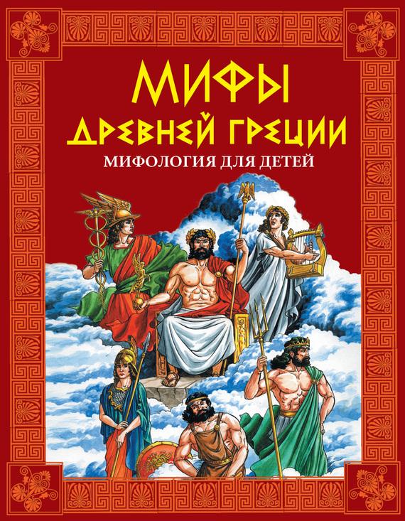 Отсутствует Мифы Древней Греции. Мифология для детей самые знаменитые боги и герои древней греции