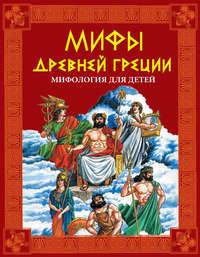 Отсутствует - Мифы Древней Греции. Мифология для детей