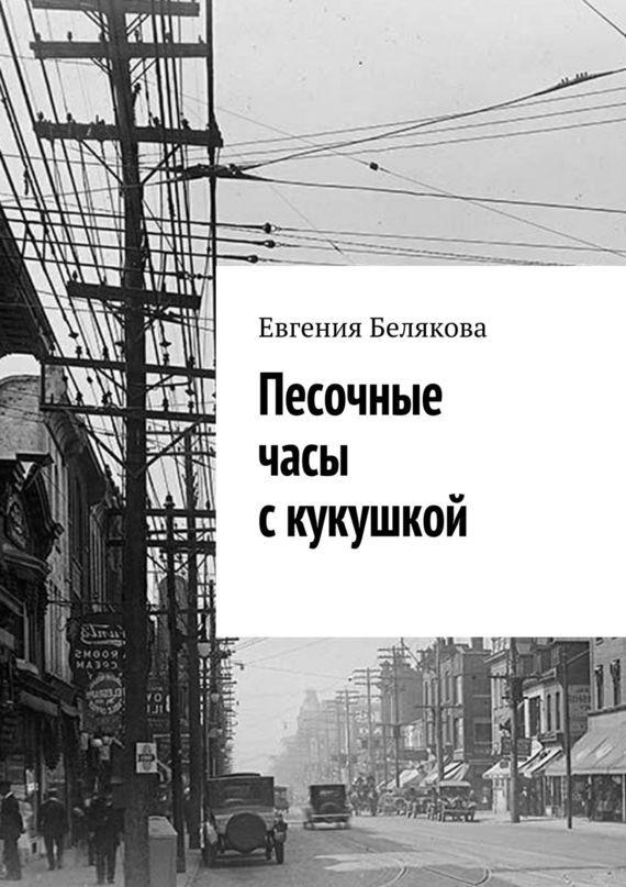 Евгения Белякова