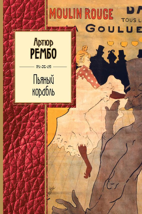 занимательное описание в книге Артюр Рембо