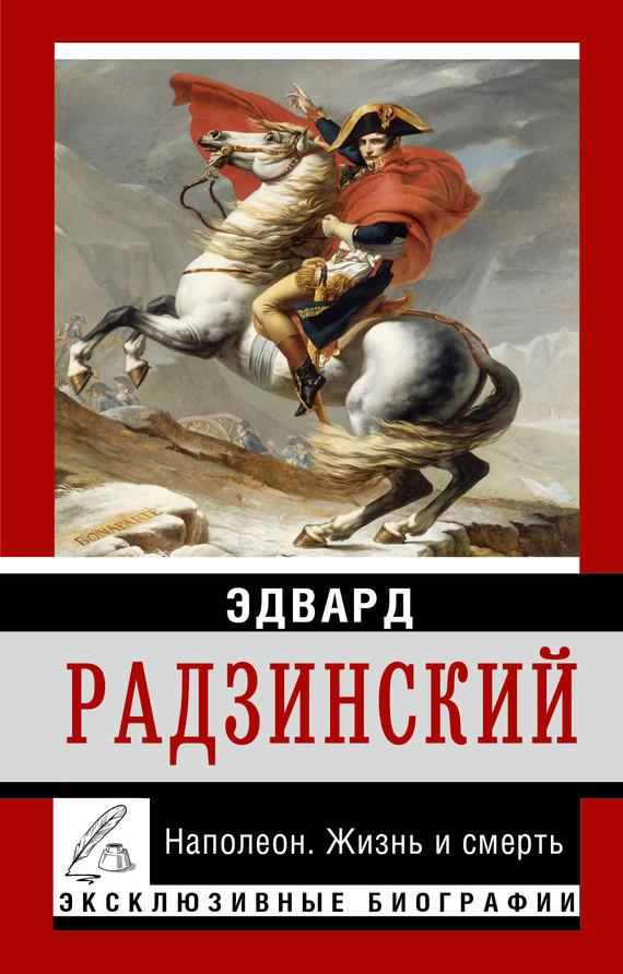 Эдвард Радзинский Наполеон. Жизнь и смерть радзинский э с распутин жизнь и смерть