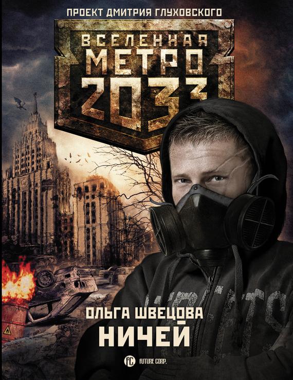 Ольга Швецова Метро 2033: Ничей метро 2033 право на жизнь