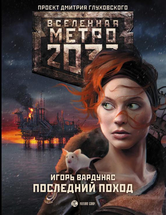 Игорь Вардунас Метро 2033: Последний поход игорь атаманенко кгб последний аргумент