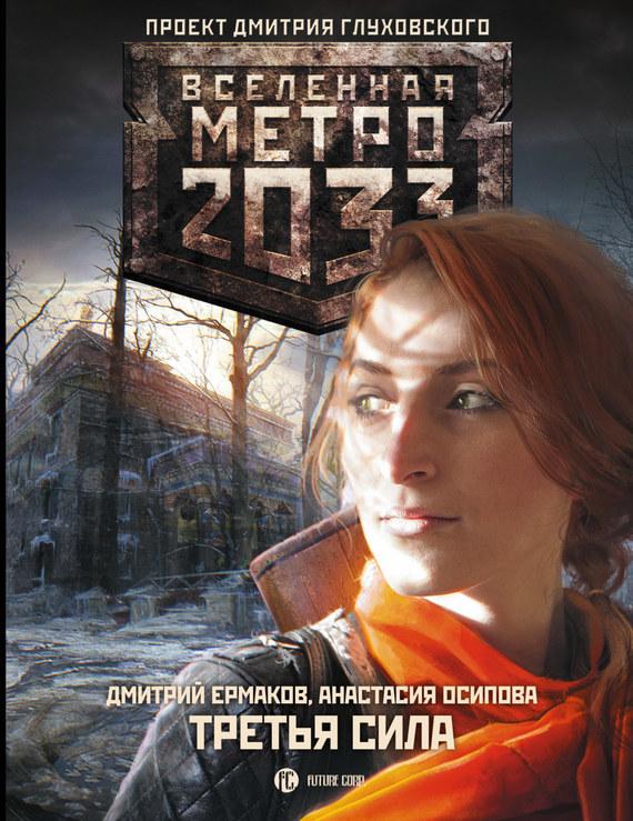 Дмитрий Ермаков Метро 2033: Третья сила калашников тимофей метро 2033 изнанка мира