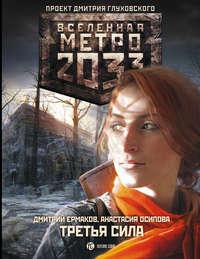 Ермаков, Дмитрий  - Метро 2033: Третья сила