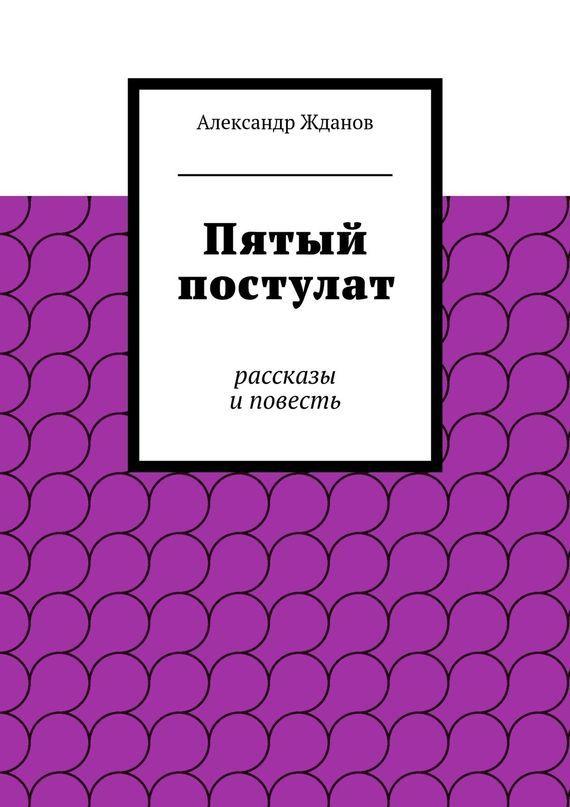 Александр Жданов Пятый постулат