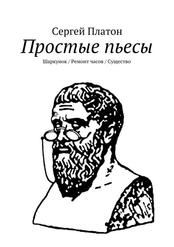 Сергей Платон - Простые пьесы