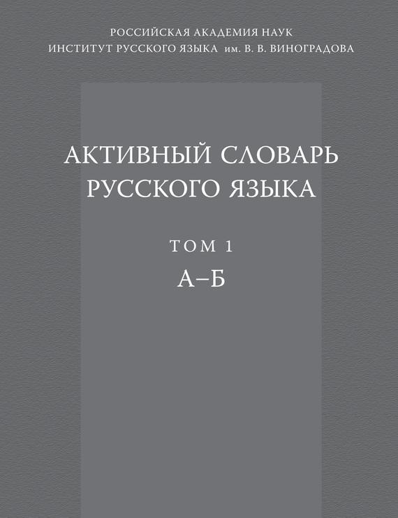 Активный словарь русского языка. Том 1. А–Б от ЛитРес