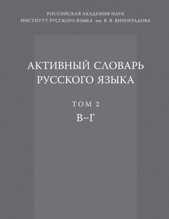 Активный словарь русского языка. Том 2. В–Г от ЛитРес