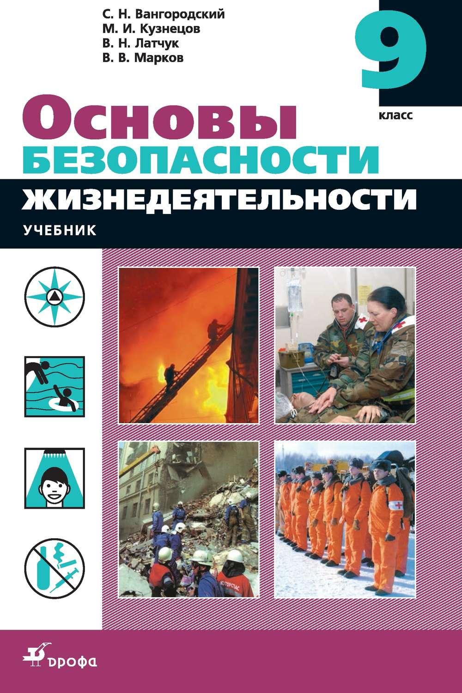 Обж 9 класс учебник онлайн вангородский с.н
