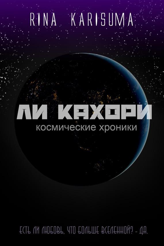 Ли Кахори: Космические хроники от ЛитРес