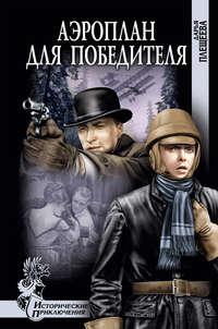 Плещеева, Дарья  - Аэроплан для победителя